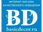 Фотография в   В интернет-магазине светильников более 30000 в Краснодаре 0
