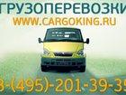 Фото в Авто Транспорт, грузоперевозки Грузоперевозки, квартирные и офисные переезды, в Москве 400