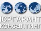 Скачать фотографию  Юридическая поддержка малого бизнеса 32813391 в Москве