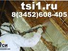 Увидеть фото  Утепление пенополиуретаном ППУ Тюмень, Лучший в мире утеплитель, 32835774 в Тюмени