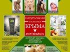 Фотография в   Предлагаем Натуральную, живую косметику Крыма в Москве 100