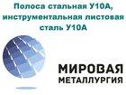 Смотреть фото  Полоса стальная У10А, инструментальная листовая сталь У10А 32850773 в Новосибирске