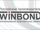 Скачать foto  Winbond, Алюминиевые композитные панели 32900023 в Москве