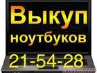 Скачать фотографию Ноутбуки Куплю ноутбук, нетбук,рабочий или сломанный 32930326 в Оренбурге