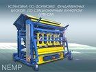 Скачать бесплатно фотографию Другое Вибропресс УПБ-СМ для изготовления блоков ФБС 32944164 в Астрахани