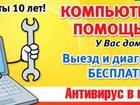 Просмотреть foto  Компьютерная помощь, Ремонт компьютеров, 32946489 в Москве