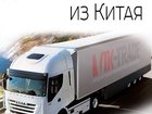 Просмотреть foto  Доставка грузов из Китая 32981291 в Москве