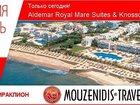 Скачать фото  Aкция Отель дня! На сегодня Aldemar Royal Mare Suites & Knossos Villas 5* Crete-Heraklion 32987897 в Москве