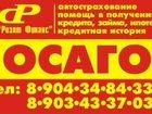 Фотография в   Автострахование ОСАГО, КАСКО, Диагностические в Ростове-на-Дону 500