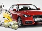 Изображение в   Выкуп вашего автомобиля дорого. Мы готовы в Москве 0