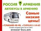 Скачать бесплатно foto  Автобусы в Ереван 33063714 в Москве
