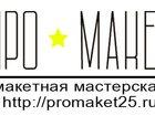 Фото в   Макетная мастерская ПроМакет - профессиональное в Владивостоке 20000