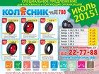 Фото в   Сезонное снижение цен на ассортимент товаров в Кирове 0