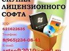 Скачать изображение Программное обеспечение Куплю б/у лицензионное программное обеспечение Microsoft 33102704 в Москве