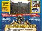 Уникальное foto  Кованые ворота 33115549 в Тюмени