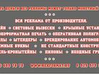 Изображение в   вся реклама от производителя (не агентство) в Москве 1500