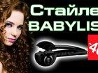 Свежее изображение  Стайлер для завивки волос Babyliss Pro 33198013 в Барнауле