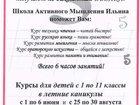 Свежее фото  Курсы Школы Активного Мышления Ильина 33207946 в Екатеринбурге