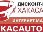 Новое фото  Интернет-магазин автозапчастей в Хакасии 33209354 в Абакане
