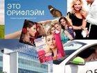 Изображение в Дополнительный заработок, подработка Работа на дому Шведская косметическая компания приглашает в Москве 35000