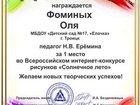 Свежее фото  Всероссийские интернет-конкурсы рисунков, поделок и фотографий 33247426 в Зеленограде