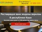 Просмотреть foto  Реставрация ванн жидким акрилом, В Республике КОМИ! 33263759 в Усинске
