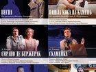 Изображение в Развлечения и досуг Театры Московский Губернский театр под руководством в Москве 0