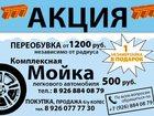 Уникальное фото  автомойка, автосервис, шмномонтаж 33269864 в Москве