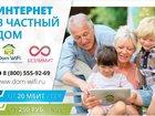 Изображение в   Подключим ваш дом, дачу к интернету и настроим в Москве 250