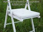 Свежее фото  Аренда стульев складные белые в Москве 33312357 в Москве