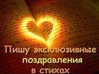 Увидеть фото  Пишу стихи на заказ 33332821 в Москве