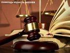 Фотография в   В нашем Центре собраны опытные юристы и адвокаты в Москве 0