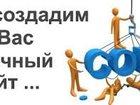 Скачать бесплатно фото  Сделаю сайт под ключ 33390279 в Москве