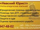 Фото в   консультации и помощь в группе разбора ДТП в Санкт-Петербурге 0