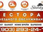 Уникальное фото  Shatsky Кейтеринг, Выездное обслуживание фуршетов, 33492997 в Москве