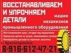 Фото в   Наше предприятие ООО «Реноватор» специализируется в Красноармейске 100