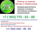 Скачать foto Автосервис, ремонт Выездная компьютерная диагностика грузовых и легковых автомобилей, 33650879 в Москве
