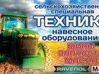 Скачать бесплатно изображение  сельхозтехника 33690742 в Перми