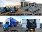 Изображение в Авто Автосервис, ремонт Удлинение рамы шасси а/м Зил-5301 «Бычок», в Москве 0