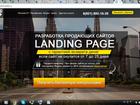 Скачать изображение  Продающий сайт за 2 дня! 33725389 в Москве