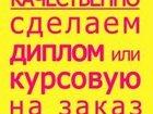 Смотреть фото Курсовые, дипломные работы Вам нужна курсовая или диплом? 33726753 в Москве
