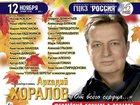 Фотография в   12 ноября на сцене легендарного Государственного в Москве 10