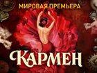 Фотография в   Ледовый спектакль Кармен -23-31 октября, в Москве 1500