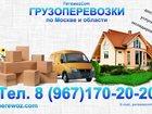 Фото в   Собираетесь организовать квартирный или дачный в Москве 400