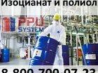 Фотография в   Изоционат и полиол являются компонентами в Екатеринбурге 0
