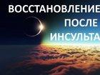 Просмотреть foto  Реабилитация после инсульта, Опыт 15 лет, 33801056 в Москве