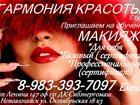Скачать изображение  обучение Наращивание ногтей гелем 33819017 в Барнауле