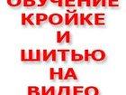 Уникальное изображение  Видео курсы кройки и шитья для начинающих на дому 33829360 в Санкт-Петербурге