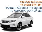 Фотография в   Элитное такси доставит Вас с комфортом в в Москве 1500