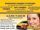 Фотография в   Алло-такси города Московский недорого  У в Москве 0
